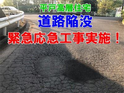 平戸高層住宅入口道路陥没緊急応急工事が実施