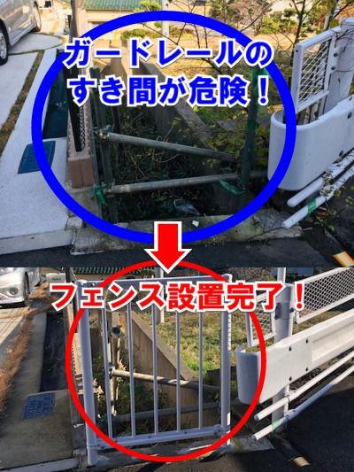 下倉田町の安全対策・フェンス設置完了!