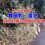 舞岡町の公道脇の急傾斜地(崖地)を視察