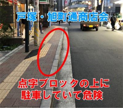 戸塚・旭町通商店会の歩道安全対策