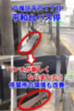 戸塚区平戸1丁目の平和台バス停が改善