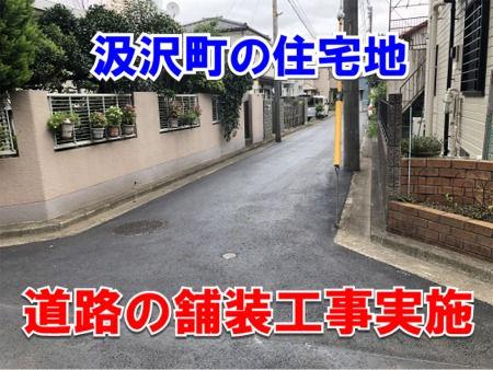 汲沢町・道路保全(舗装修繕)工事が実施