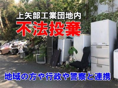 上矢部工業団地内・不法投棄現場改善推進!