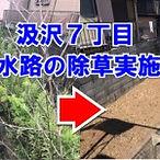 汲沢7丁目の用水路の除草要望箇所を視察!