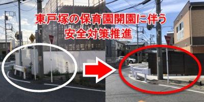 東戸塚の保育園開園に伴う安全対策推進