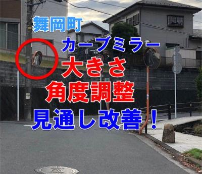 舞岡町のカーブミラーの改善(小→大)