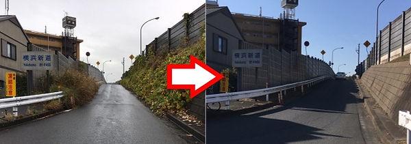 横浜新道上矢部インター下り出口の除草作業