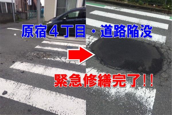 原宿4丁目の道路陥没修繕完了!