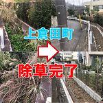 上倉田町の市有地の除草が実施されました。