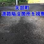 矢部町道路補修要望