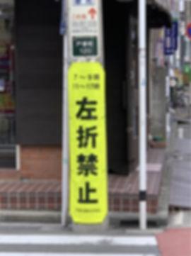 戸塚小学校前の時間帯左折禁止表示が設置