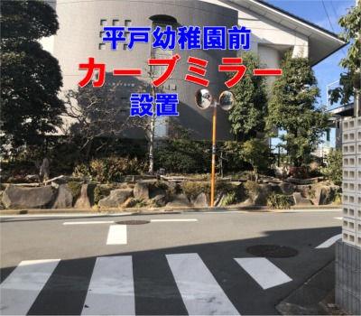 平戸幼稚園前 カーブミラーが設置
