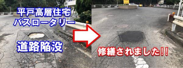 県営平戸高層住宅バスロータリー内の道路陥没箇所修繕