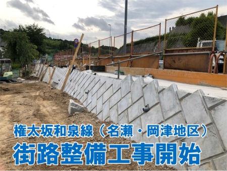 権太坂和泉線(名瀬・岡津地区)街路整備工事開始