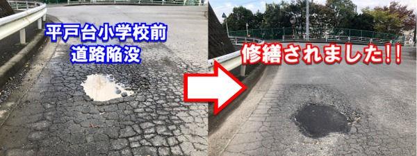 平戸台小学校近くの道路陥没箇所の修繕が完了