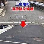 上柏尾町の道路陥没修繕推進