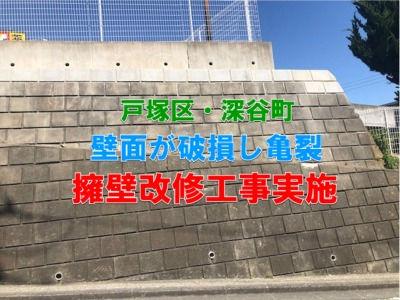 横浜深谷台小学校前(たまや側の法面)擁壁改修工事が実施