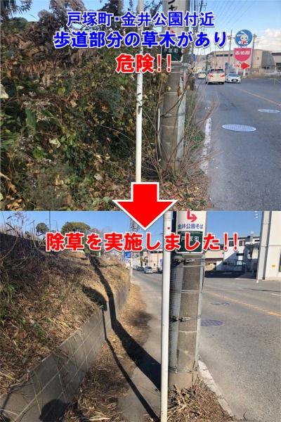 金井公園付近の歩道の安全対策推進