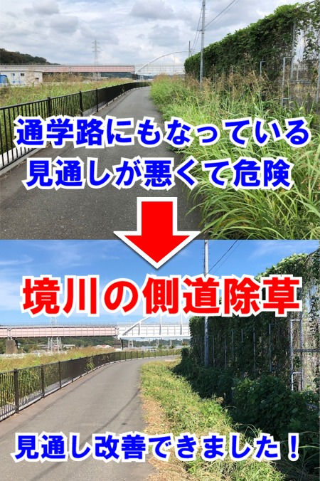 東俣野町・境川側道の除草を実施