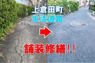 上倉田町の道路が舗装修繕