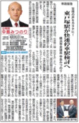 2019年3月28日付【タウンニュース】に掲載されました!