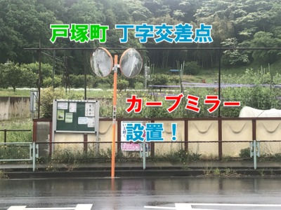 戸塚町(下郷熊野神社前信号付近)の丁字交差点