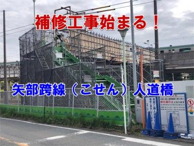 矢部跨線(こせん)人道橋補修工事が実施され  ています!