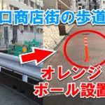 戸塚駅西口商店街の歩道安全対策