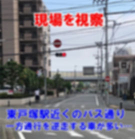 東戸塚駅近くのバス通り一方通行を逆走する車が多い箇所を視察