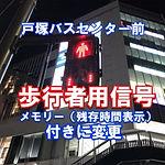 戸塚バスセンター前の交差点の信号が変更