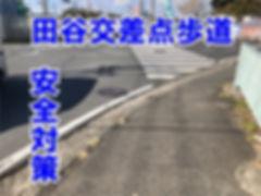 田谷交差点の歩道の安全対策