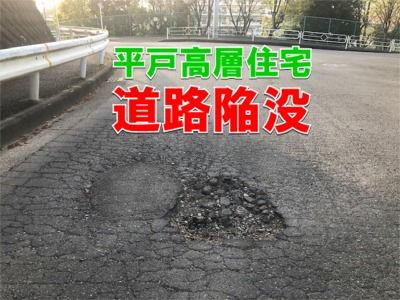 県営平戸高層住宅前の道路陥没安全対策推進