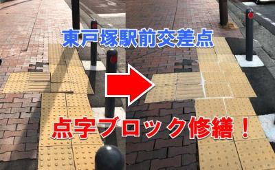 東戸塚駅前交差点歩道点字ブロック修繕