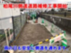 柏尾川の側道の道路補修工事が始まりました!