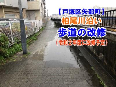 吉田大橋から戸塚駅に向かう柏尾川沿いの歩道の改修