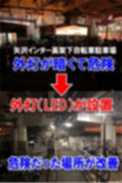 矢沢インター高架下自転車駐輪場に外灯(LED)が設置