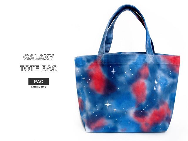 galaxy ギャラクシー トートバッグ 宇宙柄 作り方