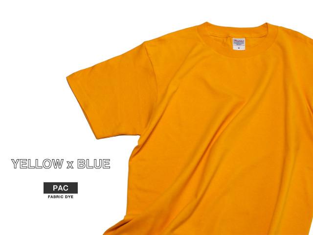 黄色のTシャツを青で染色