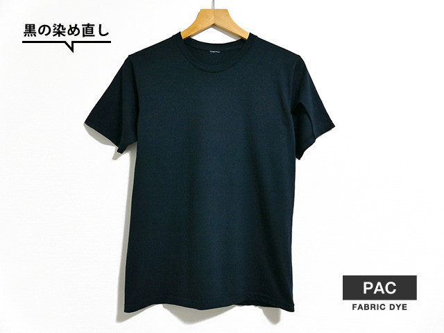 黒Tシャツの染め直し