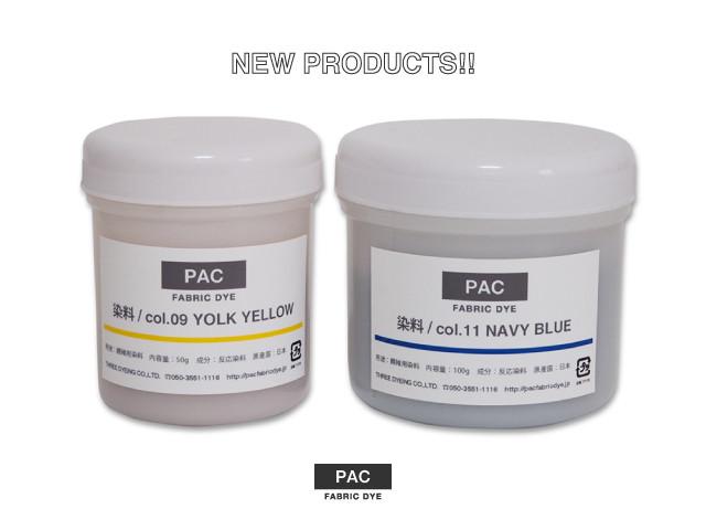 PAC FABRIC DYE 反応染料 販売