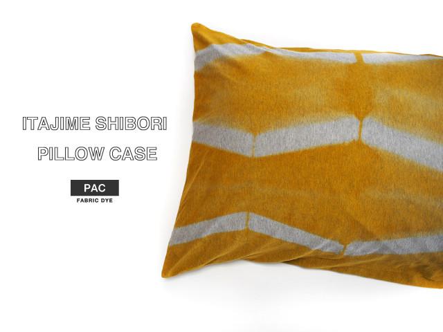 板締め絞り 枕カバー