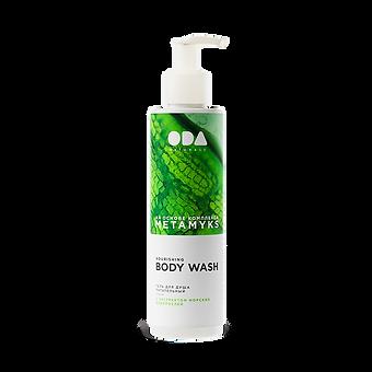 ODA Nourishing Body Wash.png
