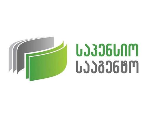 Пенсионный оператор для Грузии