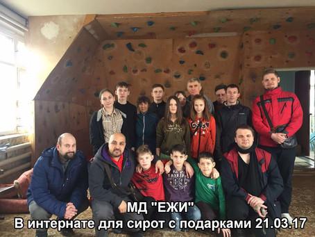 """Международное Движение """"ЕЖИ"""" вновь на Донбассе у СИРОТ!!!"""
