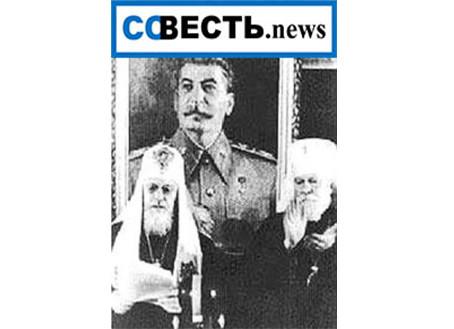 «Сталин был пострижен в монашество…»
