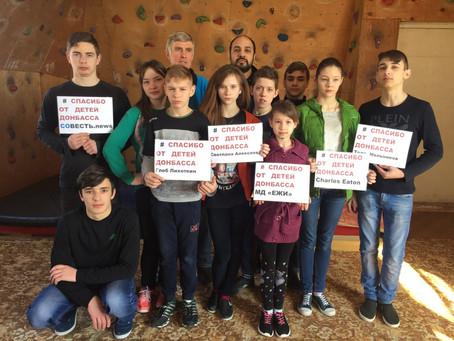 МД «ЕЖИ» , вместе с СОВЕСТЬ.news побывали на Донбассе