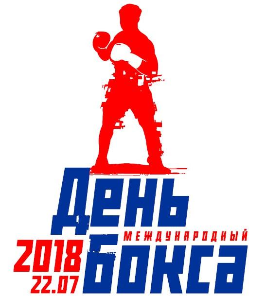 Международный День бокса в Новосибирске. Площадь Пименова. 22 июля 2018 года. 17.00