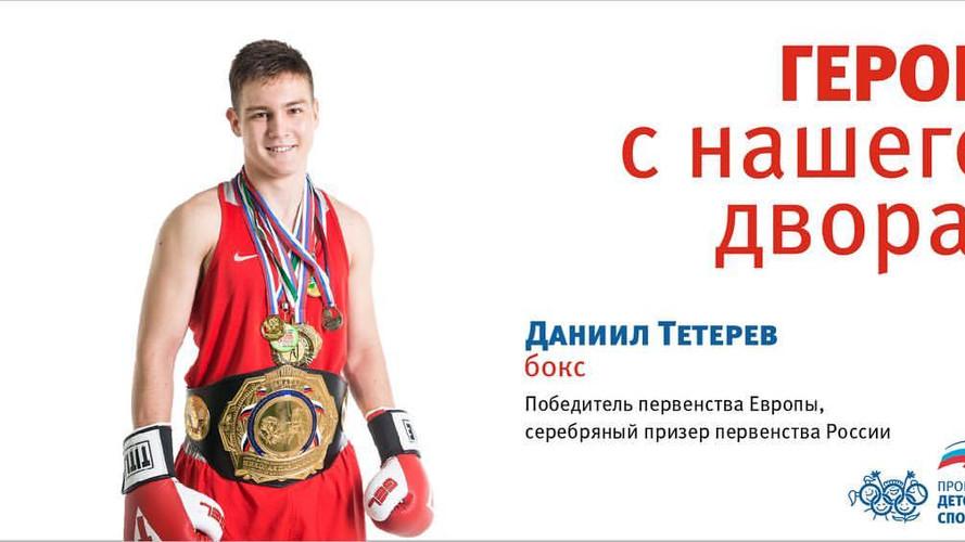 Герои с нашего двора, Даниил Тетерев