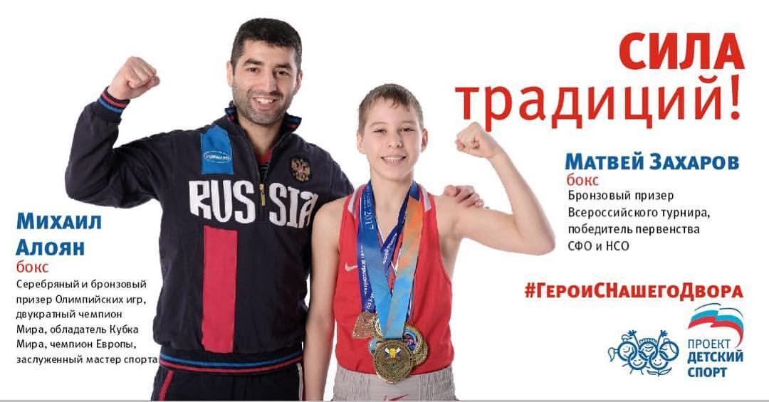 Михаил Алоян и Матвей Захаров