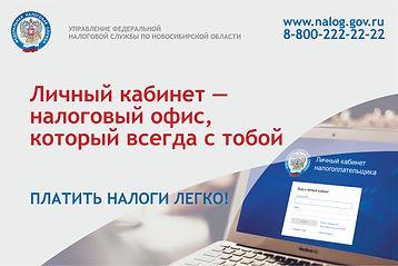 4__Личный_кабинет_горизонтальный_макет.jpg